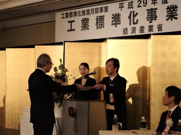 平成29年度 工業標準化事業表彰...